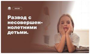 Развод с несовершеннолетними детьми