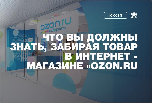 Что Вы должны знать, забирая товар, купленный в интернет —магазине «OZON.RU»