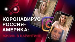 Коронавирус Россия-Америка: жизнь в карантине