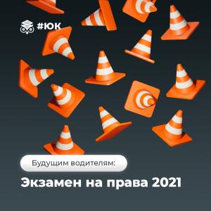 Будущим водителям — экзамен на права 2021