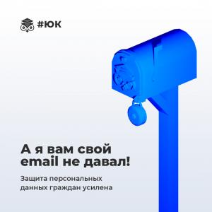 А я вам свой email не давал!