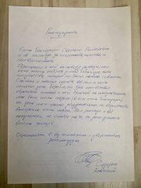 Благодарность юксвп от Сидорина Анатолия Пушкино