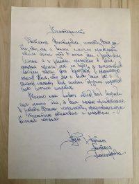 Отзыв от Путиной Анастасии Александровны